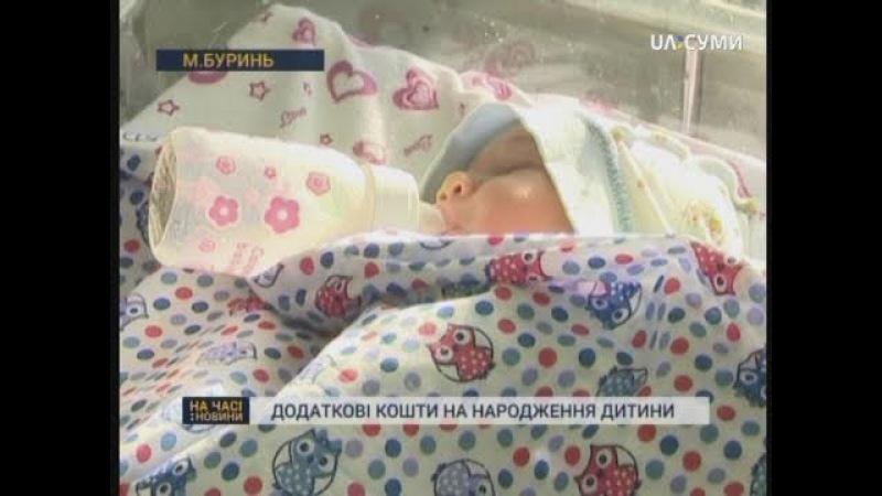У Бурині нараховують додаткові кошти на новонароджених