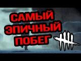 САМЫЙ ЭПИЧНЫЙ ПОБЕГ В DEAD BY DAYLIGHT?