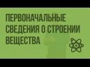 Вводный урок по теме: «Первоначальные сведения о строении вещества». Видеоурок по физике 7 класс