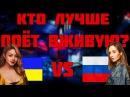 Кто лучше поёт вживую?Украинские или русские звёзды?