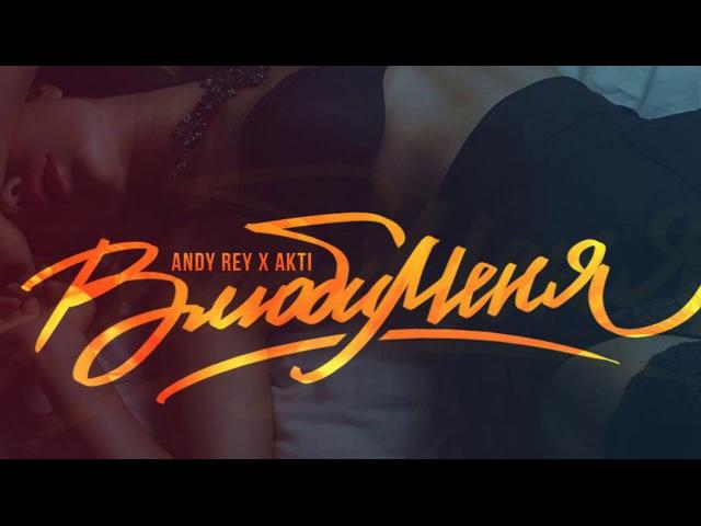 Andy Rey AkTi - Влюби меня (2018)