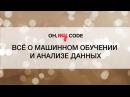 Машинное обучение и аналитика в Одноклассниках 2 подарка от OK — OH, MY CODE 12