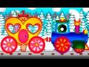 Мультики для самых маленьких - Веселый паровозик и 14 февраля
