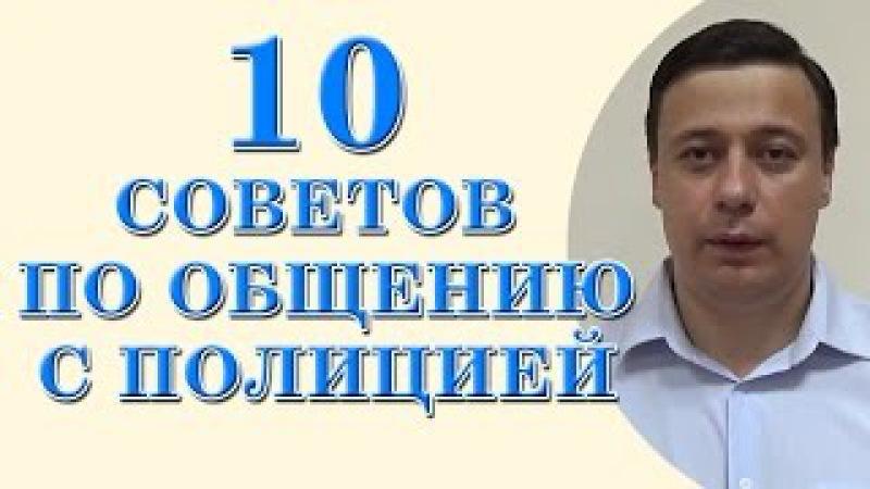 10 советов по общению с полицией консультация юриста адвоката Одесса