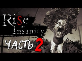 ВОТ ЭТО ПОВОРОТ! ХОРРОР ЖЖЕТ! - Rise of Insanity #2 ФИНАЛ