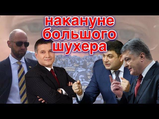 Аваков и Яценюк готовят госпереворот | Геращенко: оговорки по Фрейду
