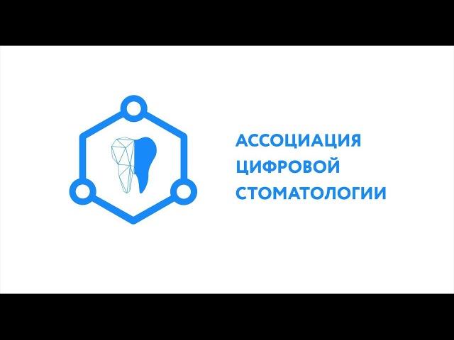 ВЗГЛЯД - АССОЦИАЦИЯ ЦИФРОВОЙ СТОМАТОЛОГИИ, Самвел Апресян