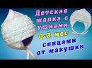 Детская шапка с ушками спицами 0-3 мес. вяжем сверху Baby hat with ears knitting 0-3 months
