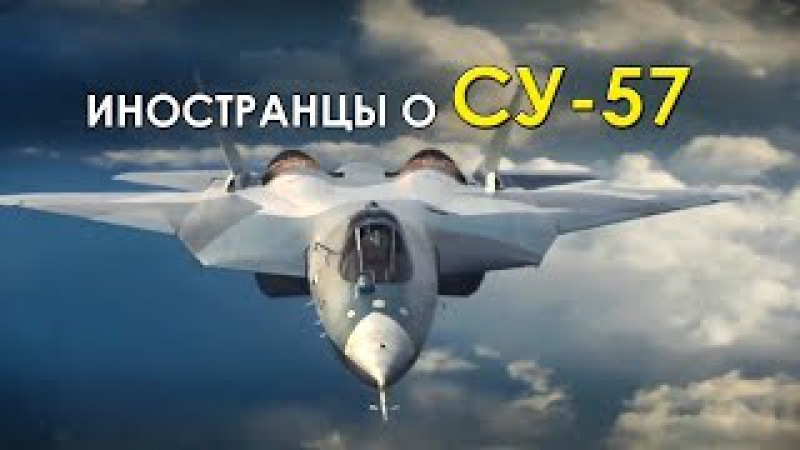 Су-57. Матур самолёт... Тик һуғыш ҡына булмаһын!