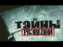 Тайны разведки. Королева советской разведки