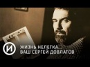 Жизнь нелегка Ваш Сергей Довлатов Телеканал История