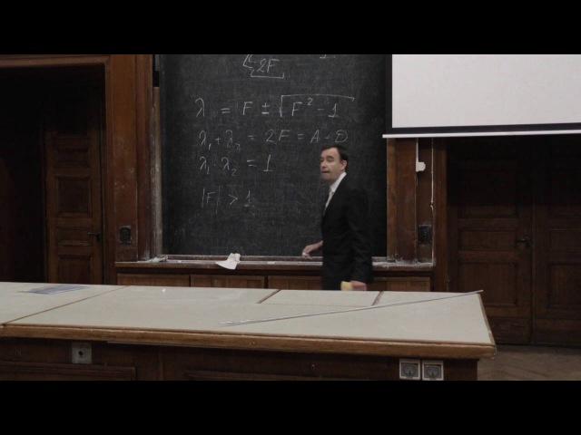 Силаев П. К. - Квантовая теория - Одномерное движение (Лекция 12)