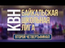 Байкальская Школьная Лига КВН 2017/2018: Вторая 1/4