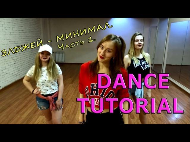 Легкий танец. Элджей - Минимал. Обучающее видео. Танцы. Часть 1.