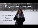 Когда мне холодно.. Христианская песня утешения - Лидия Савченко Слова музыка Аллы Чепиковой