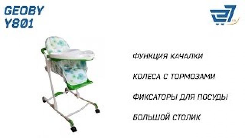 Стул для кормления Geoby Y801 (22060008) – 27.ua