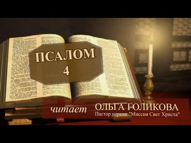 Место из Библии. Наши провозглашения. Псалом 4