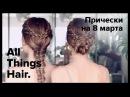 Прически на 8 марта объемный пучок и рыбья коса от Estonianna - All Things Hair