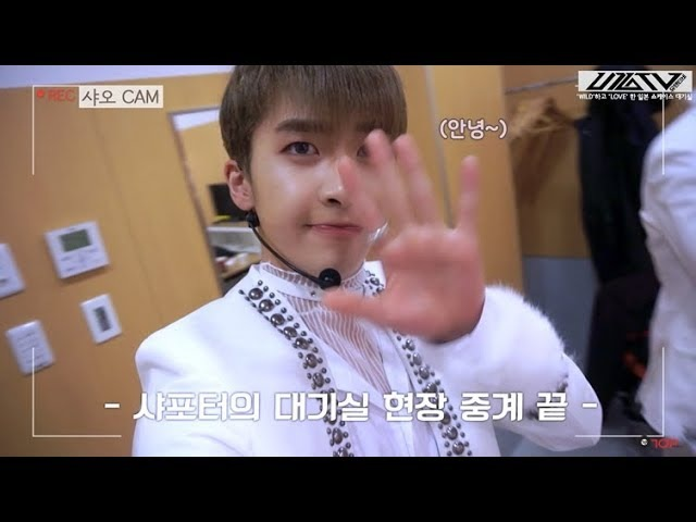 U10TV ep 178 - 샤포터의 WILD LOVE 쇼케이스 대기실 현장 밀착 취재!