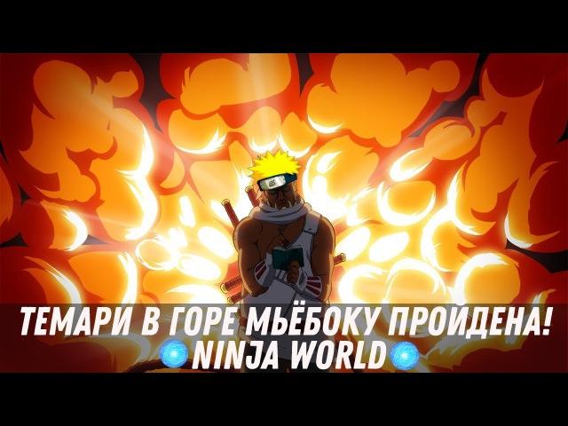 Ninja world Темари в горе Мьёбоку пройдена!