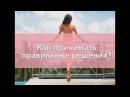 Девичник Путь любви, или Как принимать верные решения - Женская Санга
