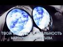 Твой взгляд на реальность - Маргарита Кондратьева