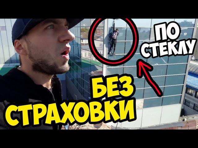 Мой САМЫЙ ЖЕСТКИЙ РУФ СЕРГЕЙ ТРЕЙСЕР ОПАСНО 4K