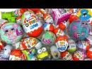 Киндер Сюрпризы,Много L.O.L Surprise Дисней Тачки,Unboxing Kinder Surprise,Giant Egg Maxi Surprise!