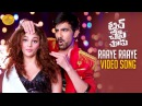 Raaye Raaye Video Song Touch Chesi Chudu Songs Ravi Teja Raashi Seerat TouchChesiChudu