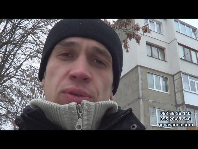 Калуш. Реставрація ванни в Калуші (вул. Стуса, 4)