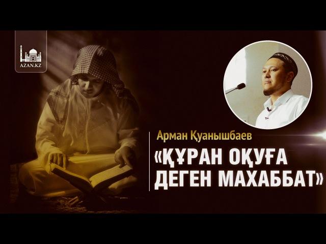 Құран оқуға деген махаббат - Арман Қуанышбаев | www.azan.kz