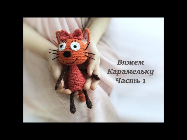 Мастер класс по вязанию Карамельки из мультфильма 3 кота в технике амигуруми. Часть1