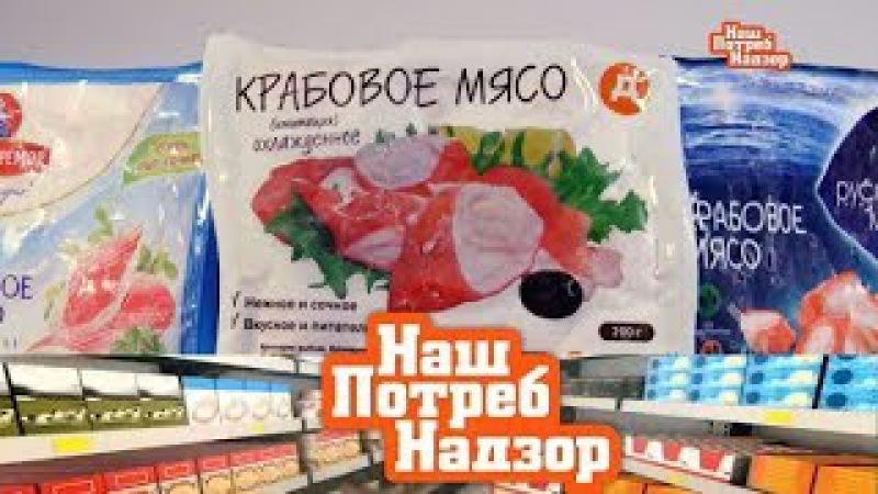 НашПотребНадзор: экспертиза крабового мяса, все о соках и беспроводной технике...