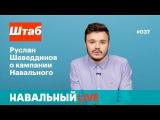 Год кампании Алексея Навального