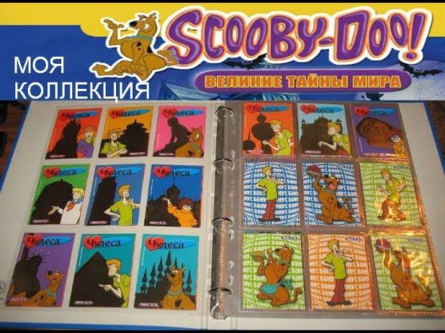 Коллекция карточек скуби ду великие тайны мира 2006