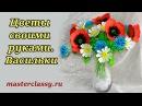 Foam flowers tutorial Красивые Интерьерные цветы своими руками Васильки из фоамирана видео урок