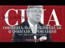 Посольство США официально обвинили в финансировании российской оппозиции (Русл...