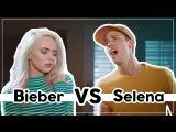 Justin Bieber VS Selena Gomez MASHUP!! Leroy Sanchez &amp Madilyn Bailey