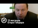 13 месяцев Егора Гайдара | Телеканал История