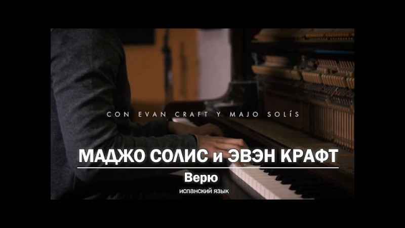 Маджо Солис и Эвэн Крафт Верю Evan Craft Majo Solís Confío