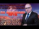 День космических историй с Игорем Прокопенко. 07.05.2011. По млечному пути.