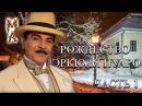 Аудиокнига. Рождество Эркюля Пуаро. Часть 1