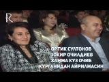 Ортик Султонов - Зокир Очилдиев - Хамма куз очиб курганидан айрилмасин