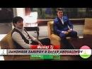 Чахонгир Зарипов & Зафар Абдуалимов - Точикистон 2017