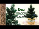 Елка из атласной ленты/(ENG SUB)/ Christmas tree from satin tape/Марина Кляцкая
