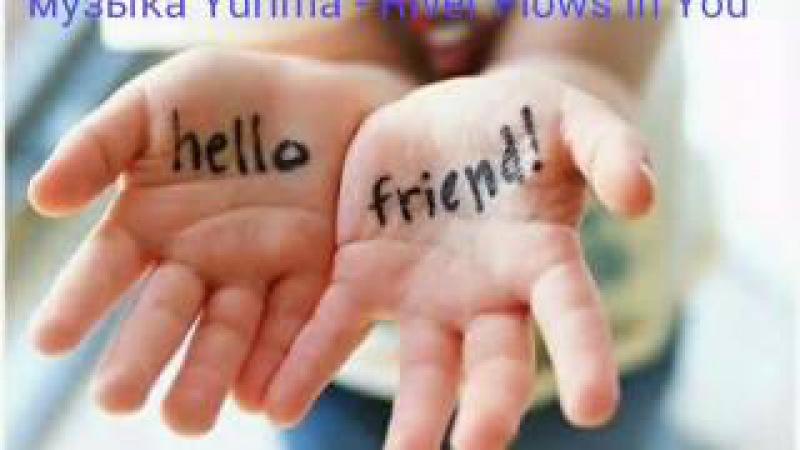 Дар Божий отдаю друзьям
