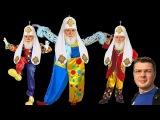 Филарет примерил роль клоунов Бима и Бома