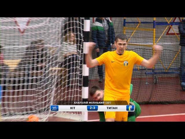 HIGHLIGHTS   ХІТ 2-3 Титан   16 Тур Екстра-Ліга 2017/2018