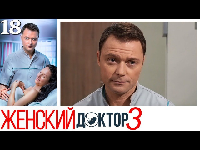 Женский доктор - 3 сезон - Серия 18 мелодрама HD