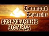 ДМИТРИЙ БЕРАНЖЕ. ВОЗРОЖДЕНИЕ АСГАРДА